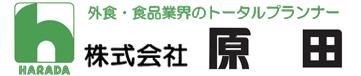 株式会社原田