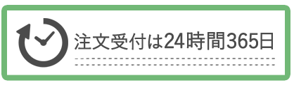注文受付は24時間365日